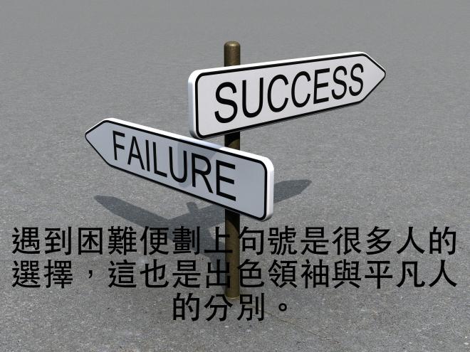 sign-success-failure-1055756 (2)