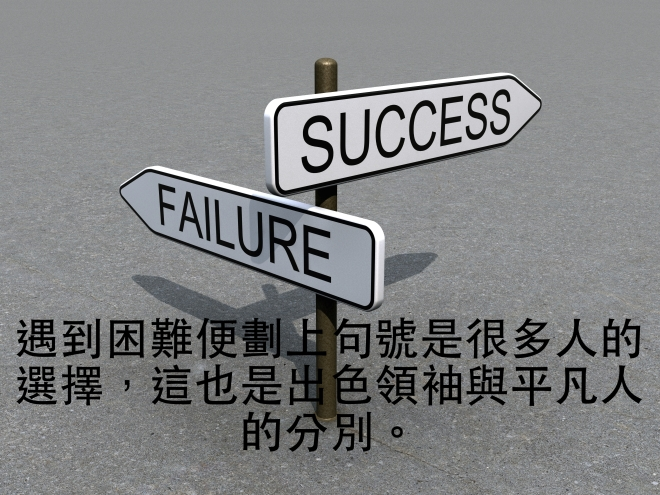 sign-success-failure-1055756 (2)