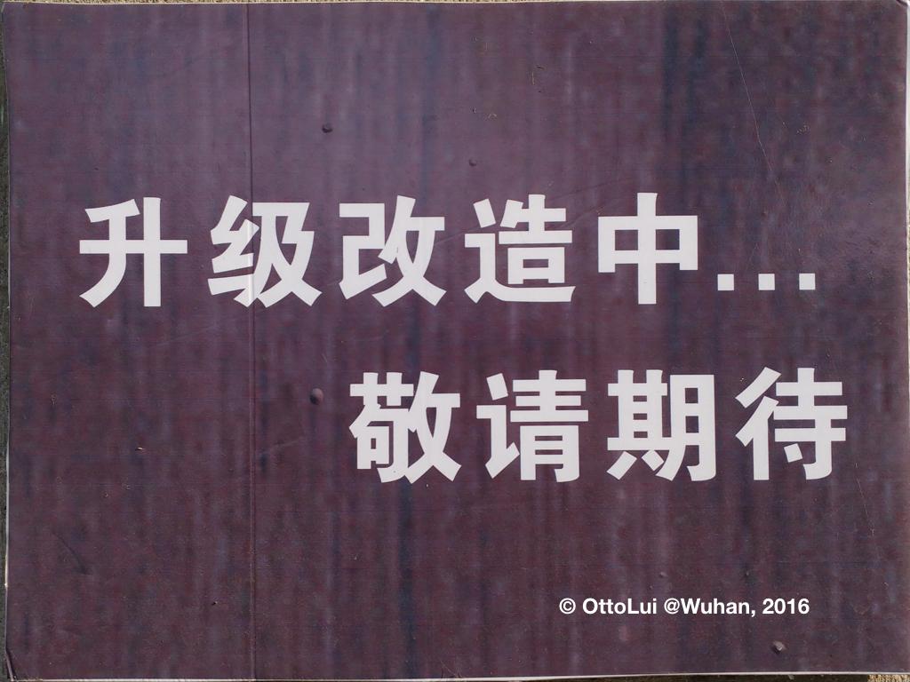 Wuhan.001.jpeg